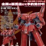 ガンプラHGUC「ネオ・ジオング」は6月26日発売
