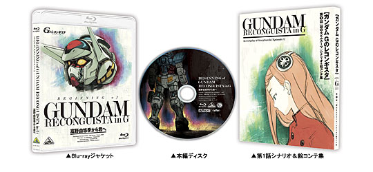 劇場限定Blu-ray Disc「BEGINNING of GUNDAM RECONGUISTA in G 富野由悠季から君へ 」