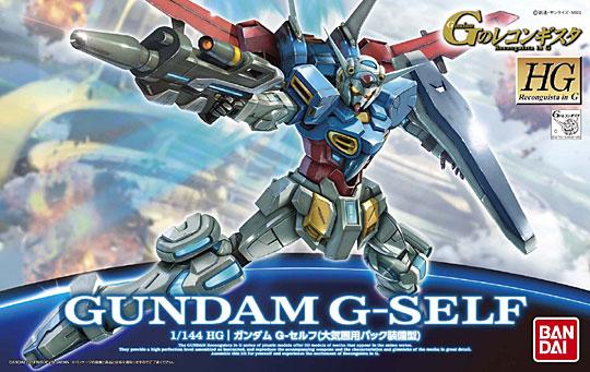 HG「ガンダム G-セルフ(大気圏用パック装備型)」 パッケージ