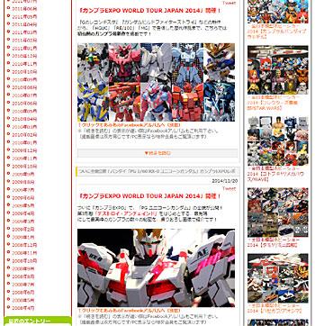 ガンプラEXPO2014 あみあみブログ