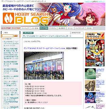 ガンプラEXPO2014 ホビーサーチブログ