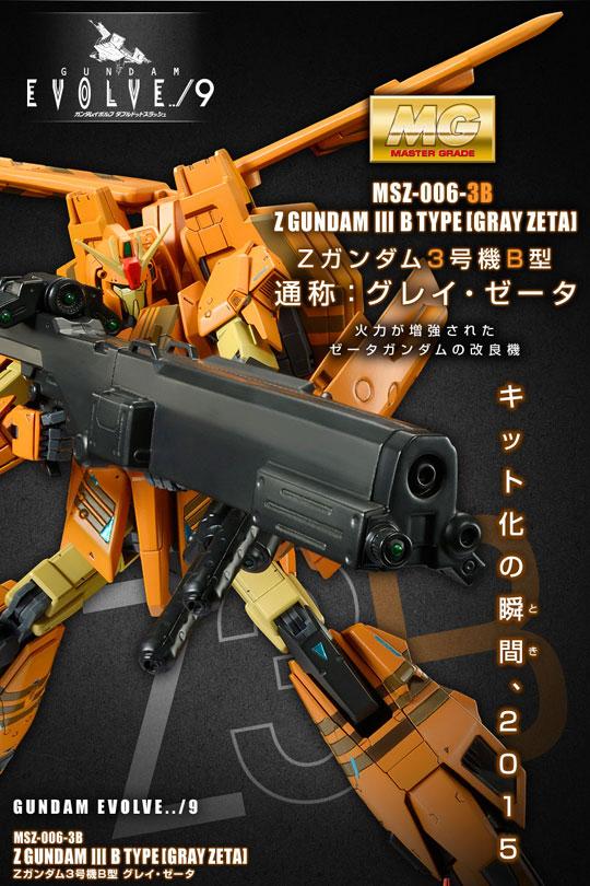 ガンプラ MG ゼータガンダム3号機B型 グレイ・ゼータがプレミアムバンダイ限定で登場