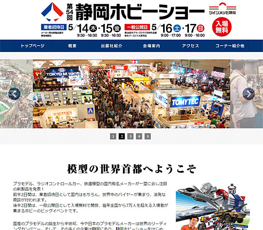 2015 第54回静岡ホビーショー