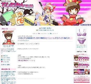 でじたみんさんブログ