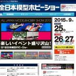 第55回全日本模型ホビーショー 画像レポート