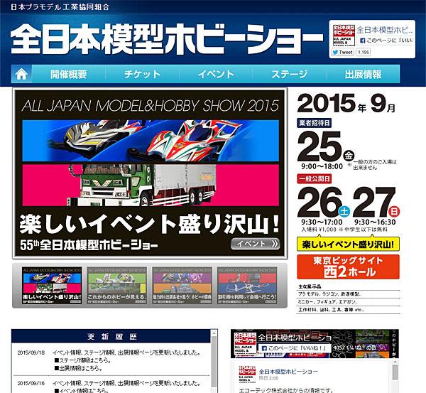 第55回全日本模型ホビーショー 画像各種