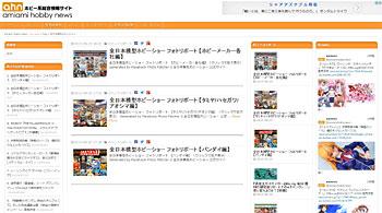 amiami hobby news