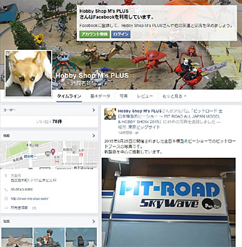 Hobby Shop M'sPLUSさんのFacebook
