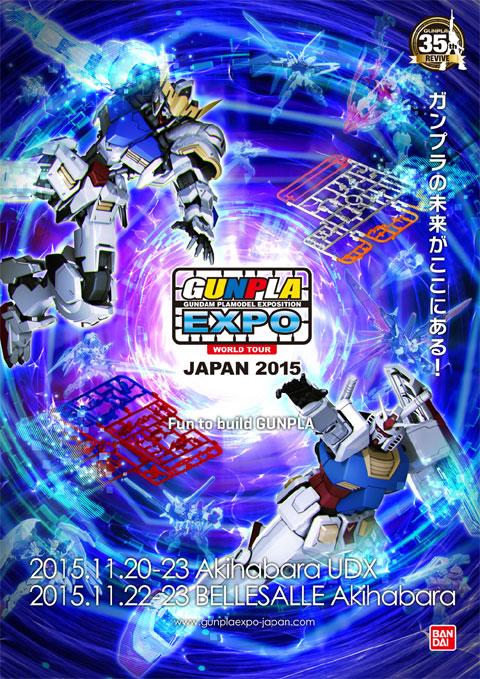 ガンプラEXPO ワールドツアージャパン 2015